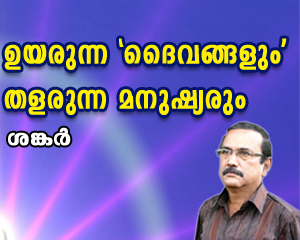 malayalam general essays This essay is an original work by concernedresident  muslim heaven has a  factory producing these for the general entertainment of angry.